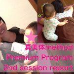真美体method Premium Program 2nd session report
