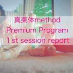 真美体method Premium Program 1st session report