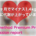 産後ダイエット1ヶ月でマイナス1.4kg♡真美体method Premium Program 4th session report